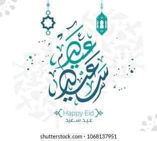 Happy of Eid, Eid Mubarak greeting in Arabic Calligraphy Style. Vector