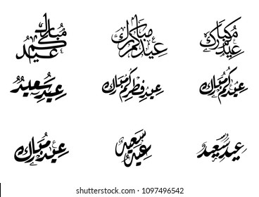 Happy of Eid, Eid Mubarak greeting card in Arabic Calligraphy