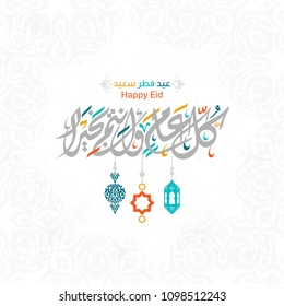 Happy of Eid, Eid Mubarak greeting card in Arabic Calligraphy 4