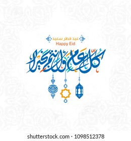 Happy of Eid, Eid Mubarak greeting card in Arabic Calligraphy 5