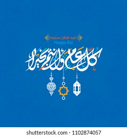 Happy of Eid, Eid Mubarak greeting card in Arabic Calligraphy 7