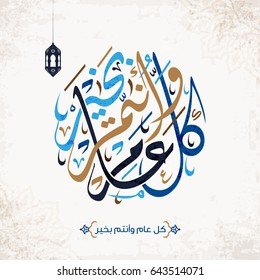 Happy of Eid, Eid Mubarak greeting card
