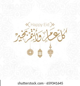 Happy of Eid, Eid Mubarak greeting card in Arabic Calligraphy 1