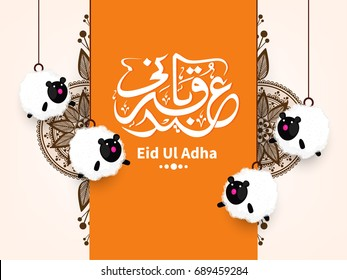 Happy Eid Ul Adha, Creative Wallpaper design.
