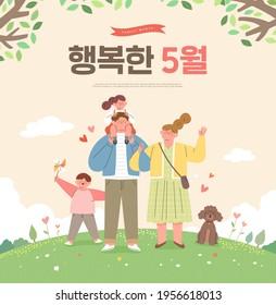 "Happy family illustration. Korean Translation: ""Happy may"" - Shutterstock ID 1956618013"