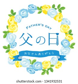 """Happy father's day layout design with roses and ribbon/ Japanese translation is """"father's day."""" """"thanks father."""""""