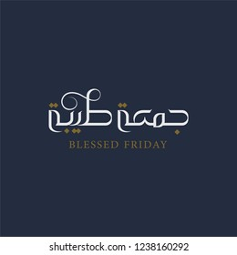 Happy Friday, Blessed Friday ( Jummah Tayibah ) in arabic typography for friday cards and posts