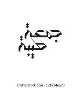 Happy Friday ( Jumma Tayyiba ) Arabic typography