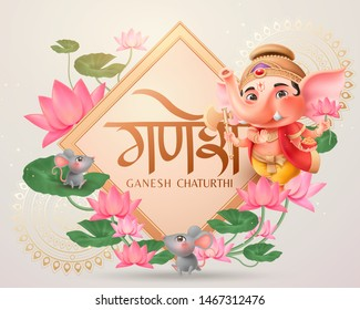 Happy Ganesh chaturthi design with lovely chubby Ganesha holding gulab, lotus and axe standing on lotus, holiday's name in hindi words
