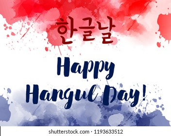 Happy Hangul day - Korean holiday. Translation of Korean text: Hangul Day. Background with abstract watercolor splashes in Korean flag colors. Template for holiday banner, background, poster, etc.