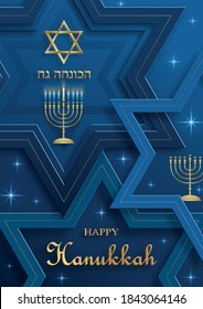 Happy Hanukkah card with nice and creative symbols and gold paper cut style on color background for Hanukkah Jewish holiday (translation : happy Hanukkah day, Hag HaHanukka)