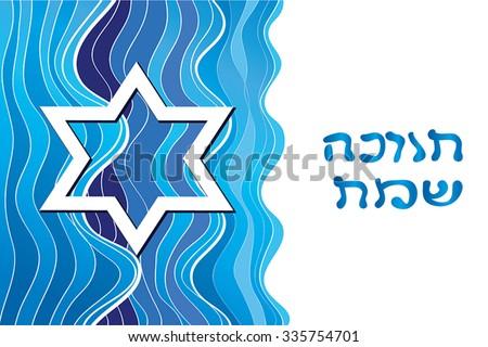 Happy hanukkah greeting card design hebrew stock vector royalty happy hanukkah greeting card design hebrew greeting text vector illustration of jewish holiday with m4hsunfo