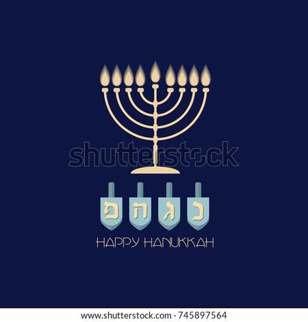 Happy hanukkah jewish holiday hanukkah greeting stock vector happy hanukkah jewish holiday hanukkah greeting card vector hanukkah background with candles menorah m4hsunfo