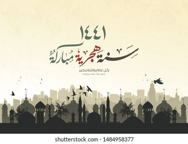 Happy Hijri new Year Greeting card in Arabic calligraphy ( Hijri year blessed ) 1441 - hijri calendar