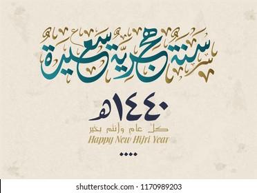 Happy Hijri Year. Arabic Calligraphy translated: Happy New Islamic Year 1440.