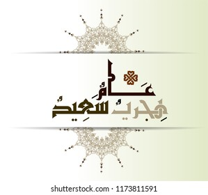 Happy Hijri Year. Arabic Calligraphy translated: Happy New Islamic Year 1440.