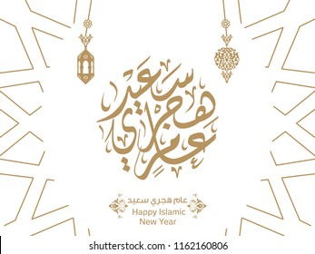 Happy Hijri Year vector in Arabic calligraphy 6. Eps 10