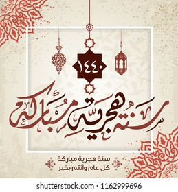 Happy Hijri Year vector in Arabic calligraphy 14. Eps 10