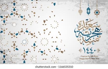 Happy Hijri Year vector in Arabic calligraphy 19. Eps 10