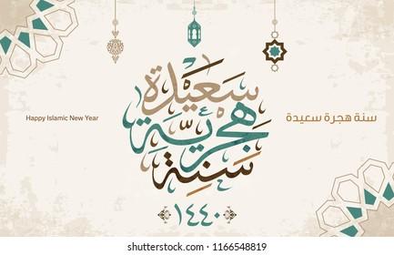 Happy Hijri Year vector in Arabic calligraphy 22. Eps 10