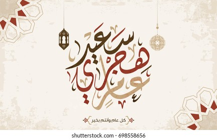 Happy Hijri Year vector in Arabic calligraphy