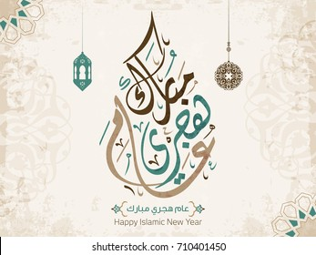 Happy Hijri Year vector in Arabic calligraphy 1. Eps 10