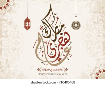Happy Hijri Year vector in Arabic calligraphy. Eps 10