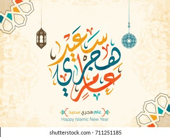 Happy Hijri Year vector in Arabic calligraphy 3. Eps 10