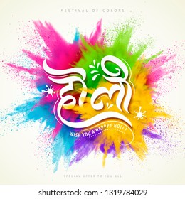 Happy holi festival with colorful powder and calligraphy design