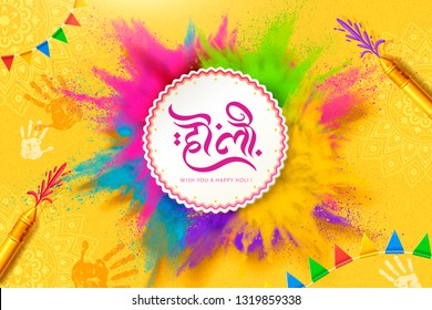 Happy holi festival design with metal pichkari and colorful powder on yellow background