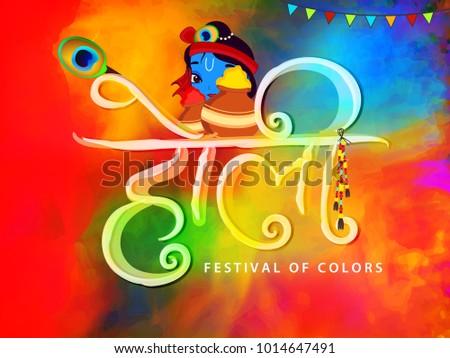 Happy Holi Indian Hindu Festival 2018 Stock Vector Royalty Free
