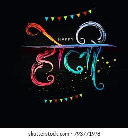 Happy Holi . Traditional hindu festival celebration in india. holi 2018 vector illustration