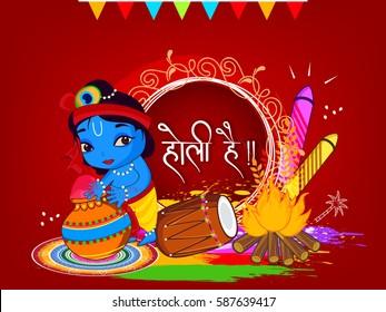 Happy Holi, Vector Illustration based on Holi elements, Cute Krishna, Dholak, Pichkari etc. with Beautiful Floral Frame and stylish Hindi text.