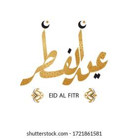 Happy holiday of Eid al Fitr in Arabic calligraphy (Ramadan completion festival). Eid al fitr greeting card for muslim. Oriental lanterns, crescent, garlands. Stock vector illustration