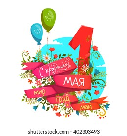 """Happy Holidays. First May. Peace, labor, may"" Vector illustration."