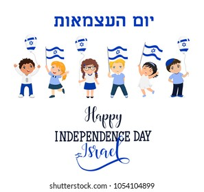 Happy independence day of Israel. kids logo. 70th anniversary. Modern design template with hand lettering. Text in Hebrew - Happy Independence