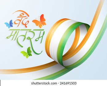 Happy Indian Republic Day celebration with Hindi text Vande Mataram (I praise thee, Mother), stripes and butterflies in national flag color.
