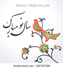 Happy Iranian New Year. Nowruz.