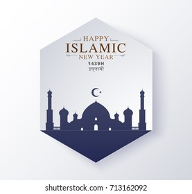 Happy islamic new year 1439h. vector design ornament and decoration. website and advertise.