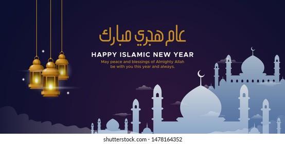 Happy Islamic New Year Aam Hijri Mubarak calligraphy banner design. Great mosque with hanging traditional lantern lamp with cloudy night scene background. Arabic Translation : Happy New Hijri Year.