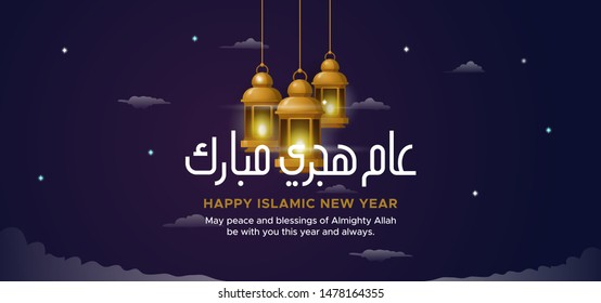 Happy Islamic New Year Aam Hijri Mubarak calligraphy banner. Hanging traditional lantern lamp vector illustration with cloud night scene background design. Arabic Translation : Happy New Hijri Year.