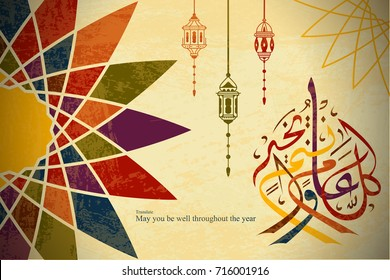 Happy Islamic New Year . Happy Hijri Year vector in Arabic calligraphy . Arabic Islamic calligraphy of dua (pray) . Translation - May you be well throughout the year