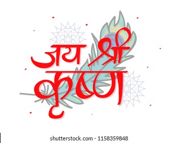 Jai Shree Krishna Images, Stock Photos & Vectors | Shutterstock