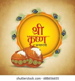 Happy Janmashtami. Indian festival. Dahi handi on Janmashtami, celebrating birth of Krishna.  Template for creative flyer, banner, greeting cards Vector illustration