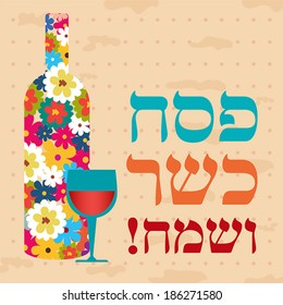 Happy jewish passover holiday greeting card design. With hebrew text - Happy Passover!