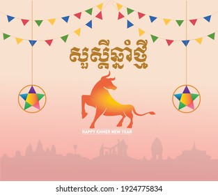 """Happy Khmer New Year for the Year of Ox with other decoration elements and the phrase """"Happy New Year both in Khmer and English"""" with silhouette of iconic symbols of Cambodia in the background."""
