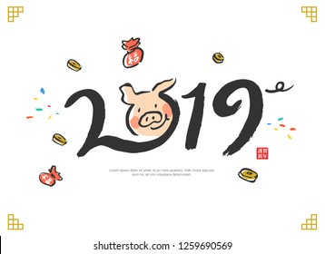 Happy korea New Year 2019 year of the pig \u002F Korean handwritten calligraphy