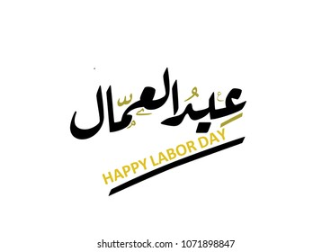 happy labor day card in arabic text and calligraphy typography.