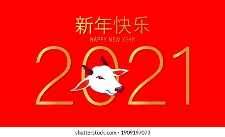 Happy Lunar new year 2021. The year of the Ox. Traditional Chinese Text.