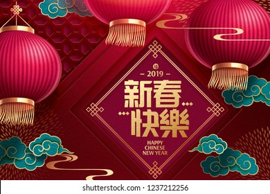 Happy Lunar New Year written in Hanzi on spring couplet with red lanterns, burgundy red background